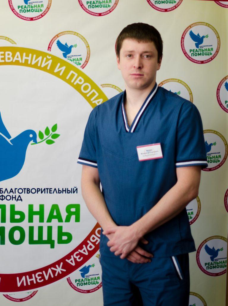 Репин Владимир Сергеевич