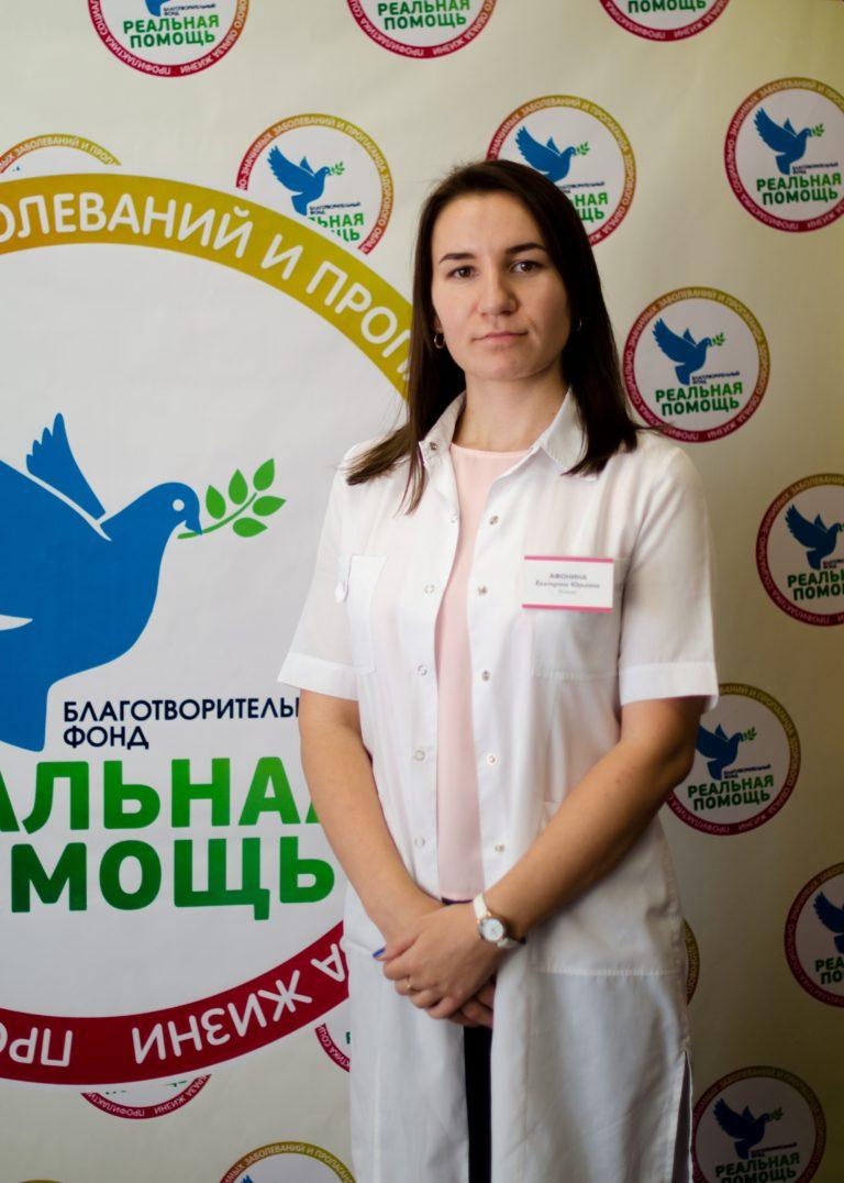 Афонина Екатерина Юрьевна