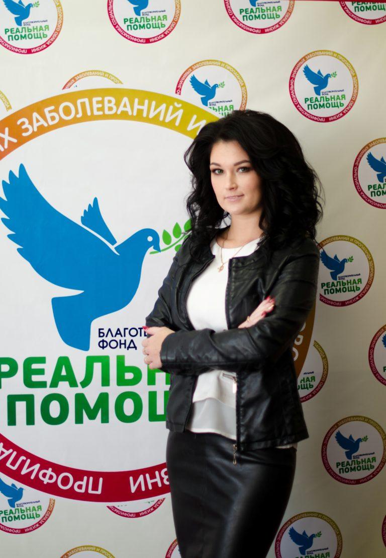 Юртаева Кристина Александровна